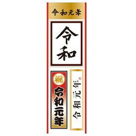 新日本カレンダー SHINNIPPON CALENDER 【限定】19新元号記念シール