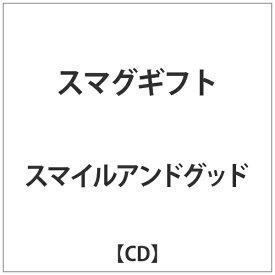 ダイキサウンド Daiki sound スマイルアンドグッド/ スマグギフト【CD】