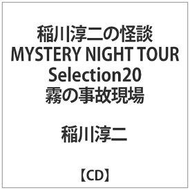 アメイジングDC Amazing D.C. 稲川淳二/ 稲川淳二の怪談 MYSTERY NIGHT TOUR Selection20 「霧の事故現場」【CD】