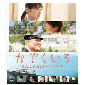 松竹 Shochiku かぞくいろ—RAILWAYS わたしたちの出発— 特別版【ブルーレイ】 【代金引換配送不可】