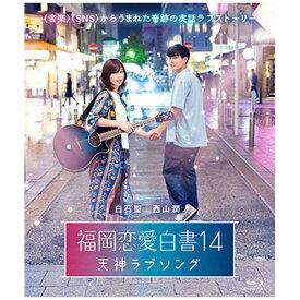 オデッサエンタテインメント ODESSA ENTERTAINMENT 福岡恋愛白書14 天神ラブソング【ブルーレイ】