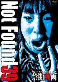 アムモ98 AMUMO98 Not Found 39 -ネットから削除された禁断動画-【DVD】