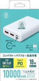 クオリティトラストジャパン QUALITY TRUST JAPAN PD&QC3.0機能付 Type-Cポート搭載リチウムバッテリー10000 [USB Power Delivery対応] ホワイト QTC-0501WH [10000mAh /USB Power Delivery・Quick Charge対応 /3ポート /充電タイプ]
