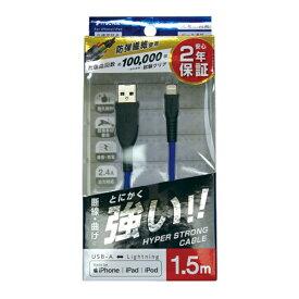 イツワ商事 ITSUWA SHOJI MFIライトニング 充電通信ケーブル 超屈曲タイプ 1.5M 青 MLTT1915CBU [150cm]
