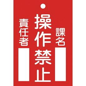 日本緑十字 JAPAN GREEN CROSS 修理・点検標識(命札) 操作禁止・課名・責任者 120×80mm エンビ 85104