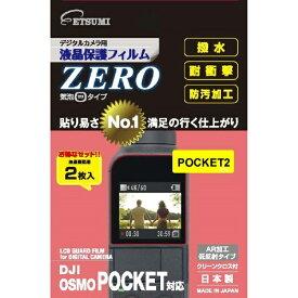 エツミ ETSUMI エツミ 液晶保護フィルムZERO DJI OSMO POCKET2/POCKET対応 E-7370 E-7370