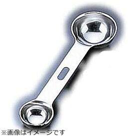和田助製作所 Wadasuke 18-8 極厚ダブル計量スプーン 1cc・2.5cc <BKI4503>[BKI4503]