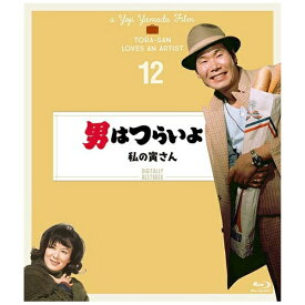 松竹 Shochiku 第12作 男はつらいよ 私の寅さん 4Kデジタル修復版【ブルーレイ】 【代金引換配送不可】