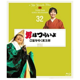 松竹 Shochiku 第32作 男はつらいよ 口笛を吹く寅次郎 4Kデジタル修復版【ブルーレイ】 【代金引換配送不可】