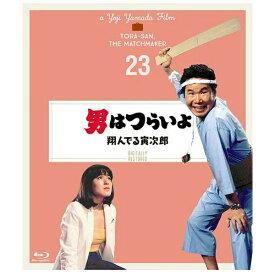 松竹 Shochiku 第23作 男はつらいよ 翔んでる寅次郎 4Kデジタル修復版【ブルーレイ】
