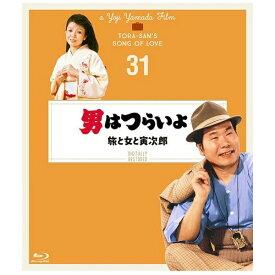 松竹 Shochiku 第31作 男はつらいよ 旅と女と寅次郎 4Kデジタル修復版【ブルーレイ】 【代金引換配送不可】