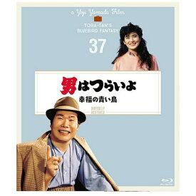 【2019年12月25日発売】 松竹 Shochiku 第37作 男はつらいよ 幸福の青い鳥 4Kデジタル修復版【ブルーレイ】