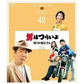 松竹 Shochiku 第42作 男はつらいよ ぼくの伯父さん 4Kデジタル修復版【ブルーレイ】 【代金引換配送不可】