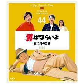 【2019年12月25日発売】 松竹 Shochiku 第44作 男はつらいよ 寅次郎の告白 4Kデジタル修復版【ブルーレイ】