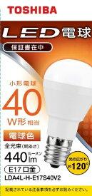 東芝 TOSHIBA LED電球 口金E17 ミニクリプトン形 調光非対応 全光束440lm 電球色 配光角ビーム角120度 40W相当 LDA4L-H-E17S40V2