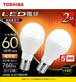 東芝 TOSHIBA LED電球 口金E17 ミニクリプトン形 調光非対応 全光束760lm 電球色 配光角ビーム角180度 60W相当 2個パック 広配光タイプ LDA6L-G-E17S60V2P
