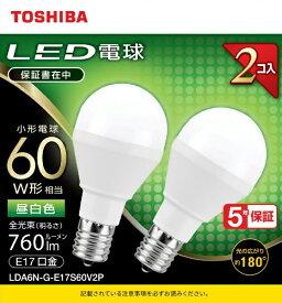 東芝 TOSHIBA LED電球 口金E17 ミニクリプトン形 調光非対応 全光束760lm 昼白色 配光角ビーム角180度 60W相当 2個パック 広配光タイプ LDA6N-G-E17S60V2P