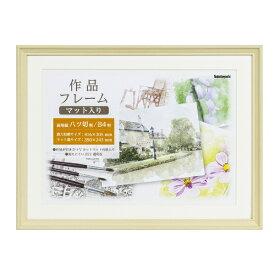 ナカバヤシ Nakabayashi 作品フレーム 画用紙八ツ切り B4判 ナチュラル