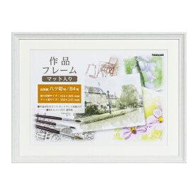 ナカバヤシ Nakabayashi 作品フレーム 画用紙八ツ切り B4判 ホワイト