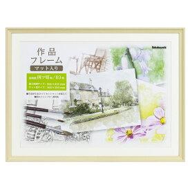 ナカバヤシ Nakabayashi 作品フレーム 画用紙四ツ切り B3判 ナチュラル