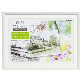 ナカバヤシ Nakabayashi 作品フレーム 画用紙四つ切り B3判 ホワイト