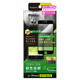 トリニティ Trinity iPhone 8/7/6s/6 気泡ゼロ Gorillaフレームガラス TR-IP174-GMF-GOCCBK ブラック