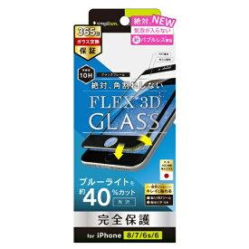 トリニティ Trinity iPhone 8/7/6s/6 気泡ゼロブルーライト低減 複合フレームガラス TR-IP174-G3F-BCCCBK ブラック