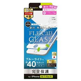 トリニティ Trinity iPhone 8/7/6s/6 気泡ゼロ ブルーライト低減 複合フレームガラス TR-IP174-G3F-BCCCWT ホワイト