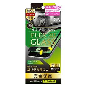トリニティ Trinity iPhone 8/7/6s/6 気泡ゼロ Gorilla 複合フレームガラス TR-IP174-G3F-GOCCBK ブラック