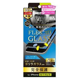 トリニティ Trinity iPhone 8/7/6s/6 気泡ゼロ Gorilla ブルーライトカット 複合フレームガラス TR-IP174-G3F-GOBCCBK ブラック