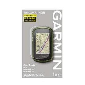 GARMIN ガーミン 液晶保護フィルム eTrex Touchシリーズ用 M04-TWC10-00