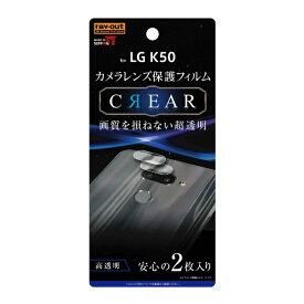 レイアウト rayout LG K50 カメラレンズフィルム RT-LK50FT/CA 光沢
