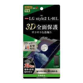 レイアウト rayout LG style2 フィルム TPU フルカバー 衝撃吸収 RT-LSL1F/WZH 反射防止
