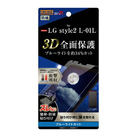レイアウト rayout LG style2 フィルム TPU フルカバー 衝撃吸収 RT-LSL1F/WZM BLカット