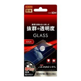レイアウト rayout LG style2 ガラスフィルム 防埃 10H ソーダガラス RT-LSL1F/BSCG 光沢