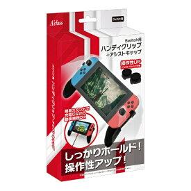 アクラス Switch用 ハンディグリップ+アシストキャップ SASP-0515【Switch】