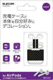 エレコム ELECOM 無線充電AirPods対応アクセサリ デザインステッカー カーボン調 ブラック AVA-APDSCBBK