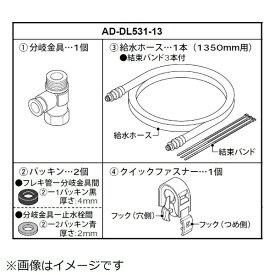 パナソニック Panasonic 温水便座用給水ホース 1.3m 分岐金具付 AD-DL531-13[ADDL53113]