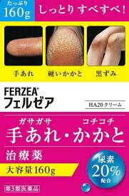 【第3類医薬品】フェルゼアHA20クリーム (160g)〔皮膚薬〕LION ライオン