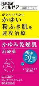 【第2類医薬品】フェルゼアDX20ローション (180g)〔皮膚薬〕LION ライオン