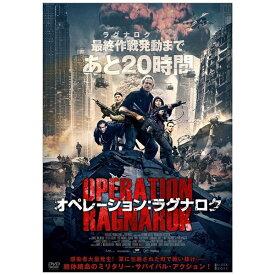 【2019年10月02日発売】 TCエンタテインメント TC Entertainment オペレーション:ラグナロク【DVD】