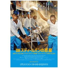 【2019年10月04日発売】 TCエンタテインメント TC Entertainment スティールパンの惑星【DVD】