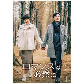 【2019年10月25日発売】 TCエンタテインメント TC Entertainment ロマンスは必然に DVD-BOX1【DVD】