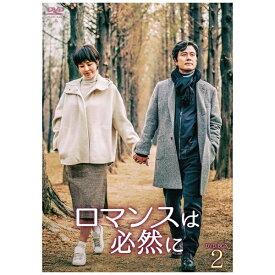 【2019年10月25日発売】 TCエンタテインメント TC Entertainment ロマンスは必然に DVD-BOX2【DVD】