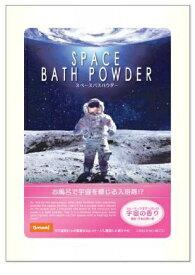 DREAMS ドリームズ SPACE BATH POWDER 宇宙の深い青色 フルーティー
