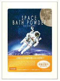 DREAMS ドリームズ SPACE BATH POWDER 宇宙の深い青色 ジューシー