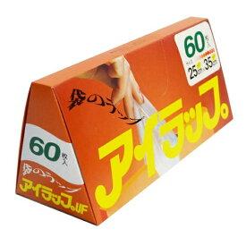岩谷マテリアル Iwatani アイラップUF60P I-WRAP-HT