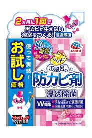 アース製薬 Earth らくハピお風呂の防カビ剤 ローズ お試し品