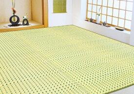 イケヒコ IKEHIKO い草掛川織カーペット『奥丹後』グリーン