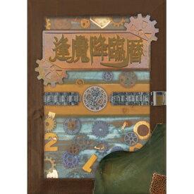 エイベックス・エンタテインメント Avex Entertainment (V.A.)/ 仮面ライダージオウ「逢魔降臨歴」型CDボックスセット 数量限定生産盤【CD】